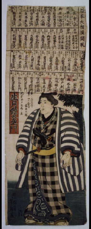 作品画像:日本大相撲関取 生月鯨太左エ門