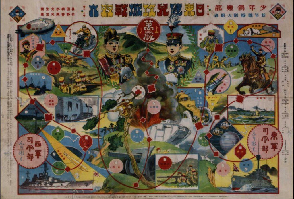 作品画像:日東健児攻城戦双六(『少年倶楽部』11巻2号付録)