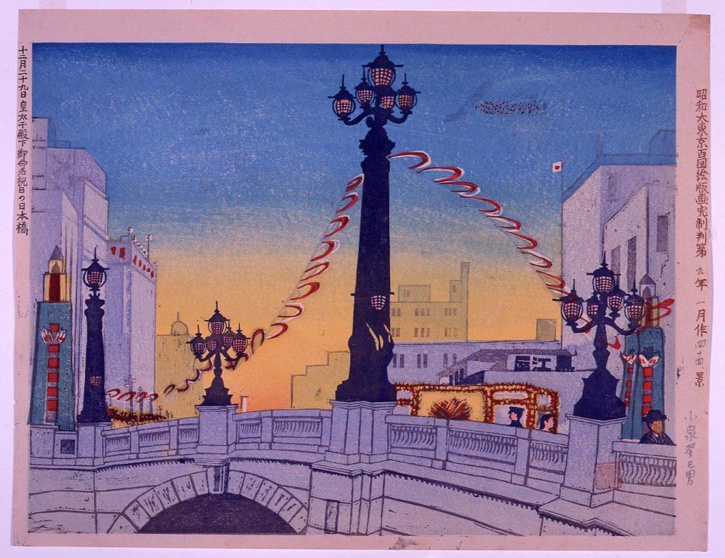 作品画像:昭和大東京百図絵版画完制判 第四十四景 十二月二十九日皇太子殿下御命名祝日の日本橋