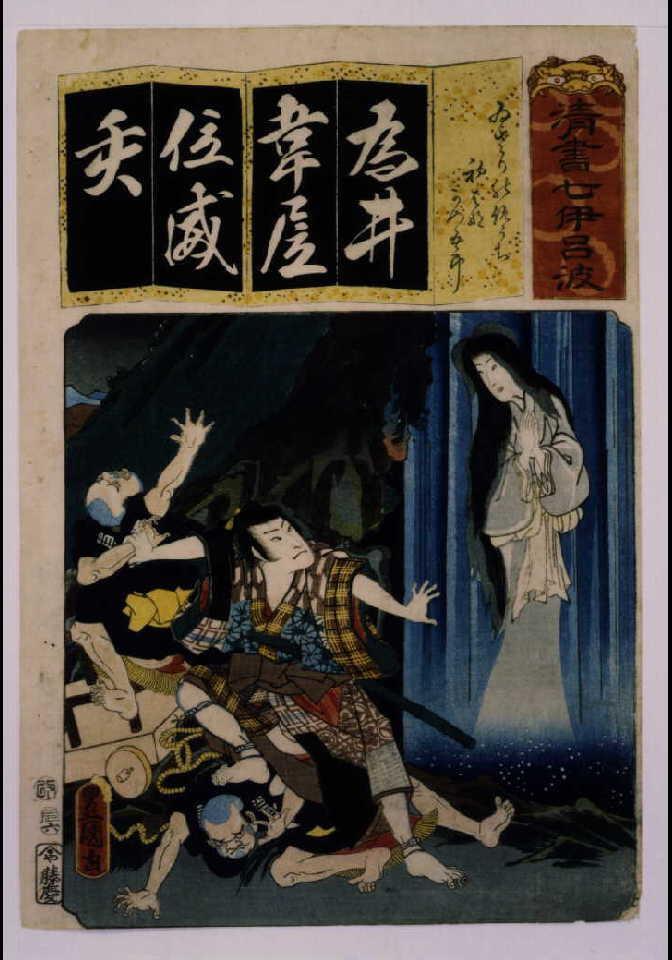 作品画像:清書七仮名 ゐさりの仇うち初はなかつ五郎
