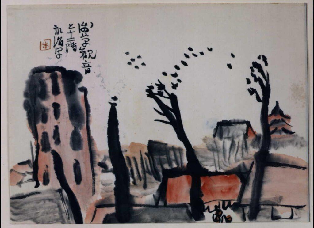 作品画像:関東大地震画 浅草観音と十二階