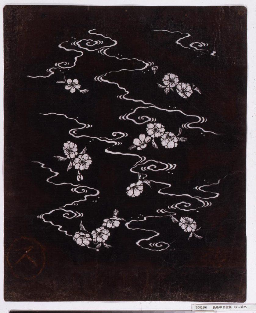 作品画像:長板中形型紙 桜に流水