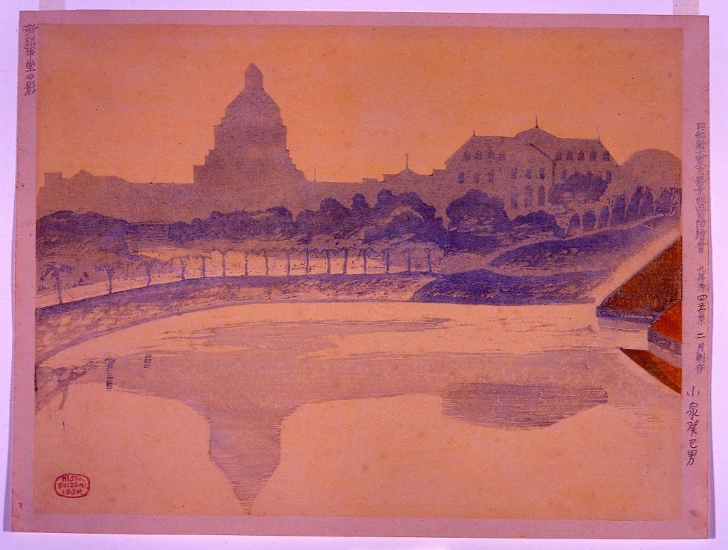 昭和大東京風景版画百図絵会 第四十五景 新議事堂の影