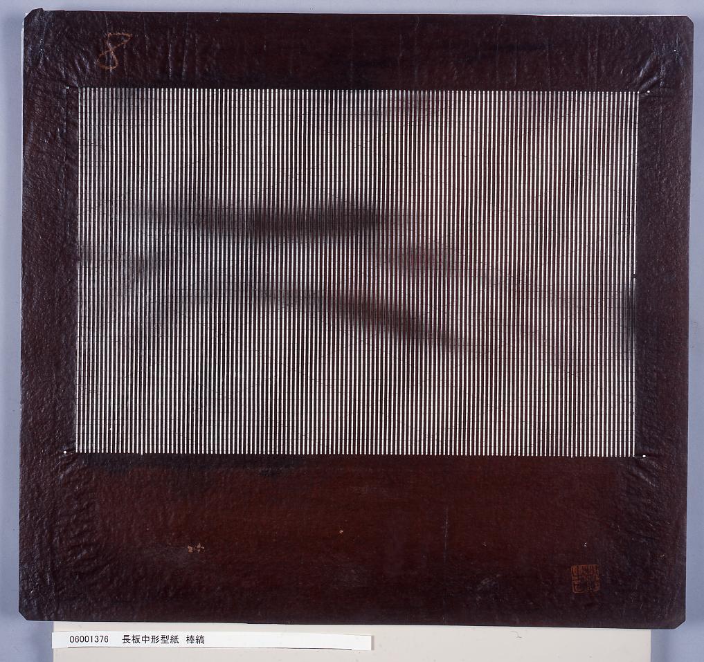 長板中形型紙 棒縞