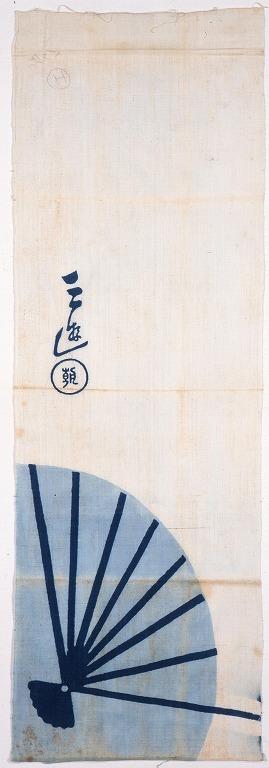 作品画像:手拭い 三遊亭圓朝
