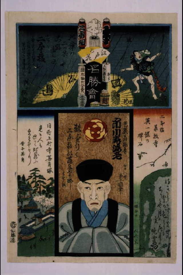 作品画像:江戸の花名勝会 本 三番組