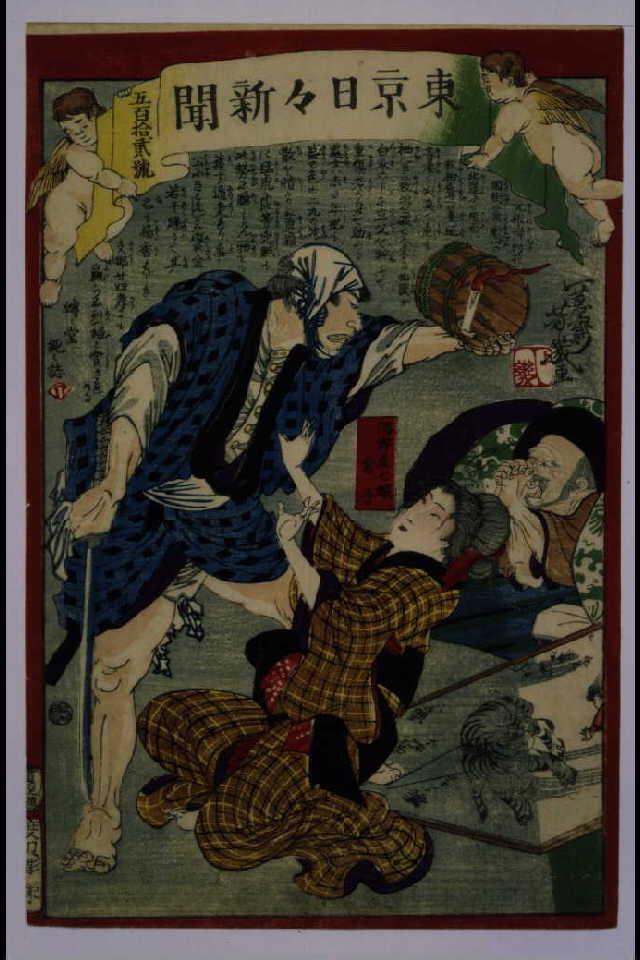 作品画像:東京日々新聞 512号