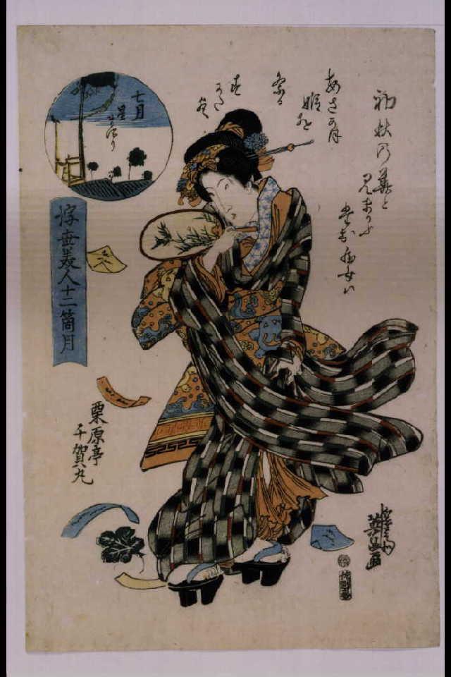 作品画像:浮世美人十二箇月 七月 星まつり