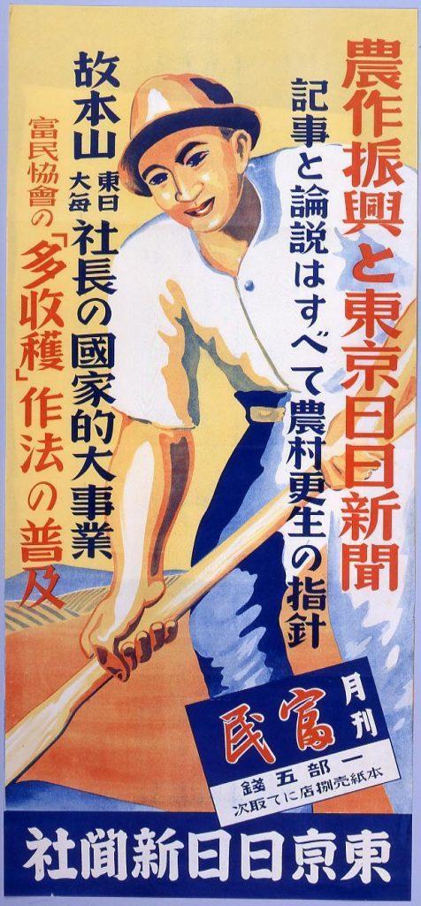 作品画像:月刊富民