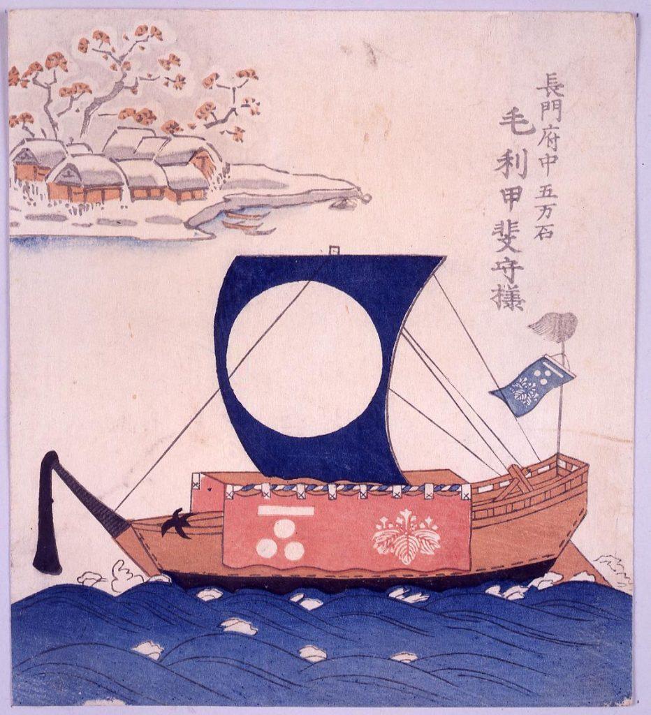 作品画像:諸大名船絵図 長門府中(豊浦) 毛利甲斐守