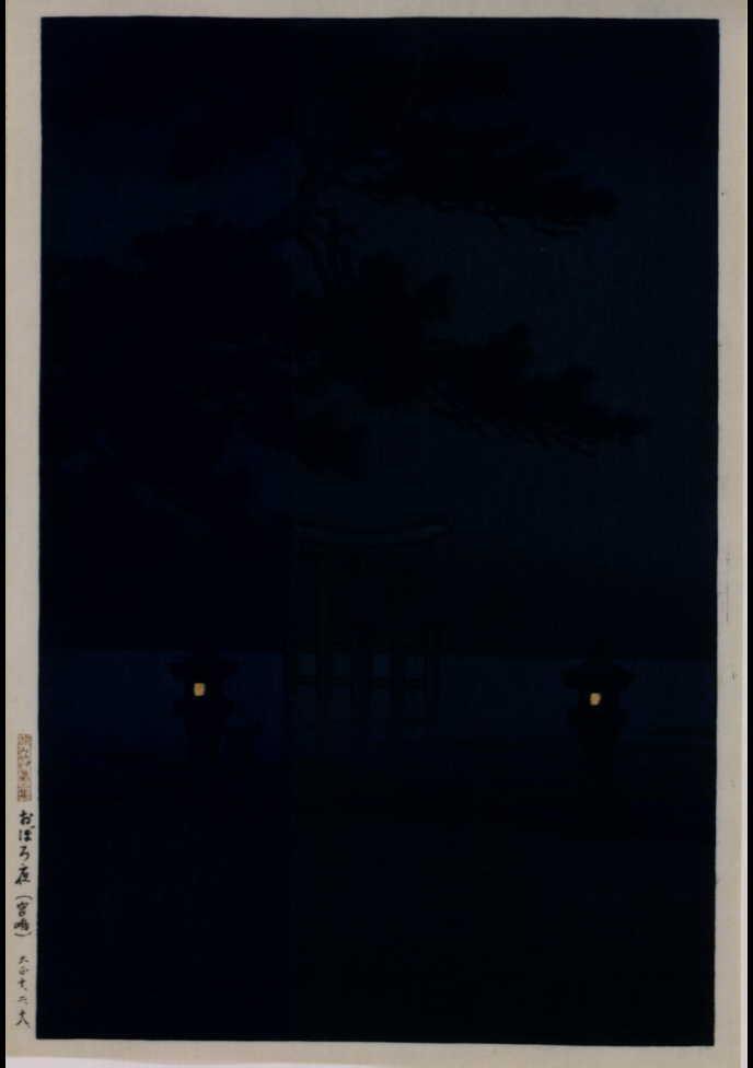 作品画像:旅みやげ第二集 おぼろ夜(宮島)
