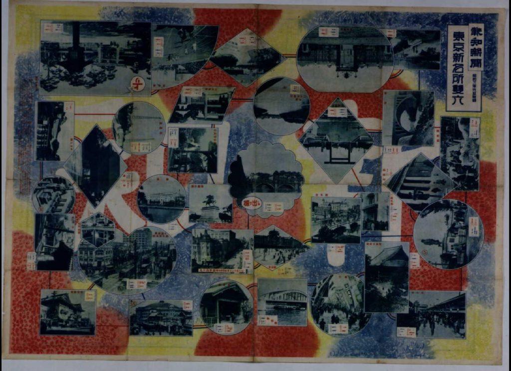 作品画像:東京新名所双六(『報知新聞』18301号付録)
