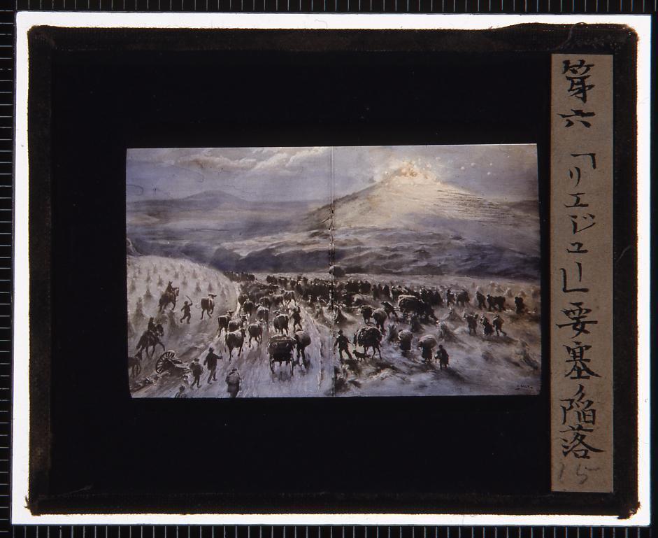 作品画像:第六「リエジュー」要塞ノ陥落(幻燈原板)