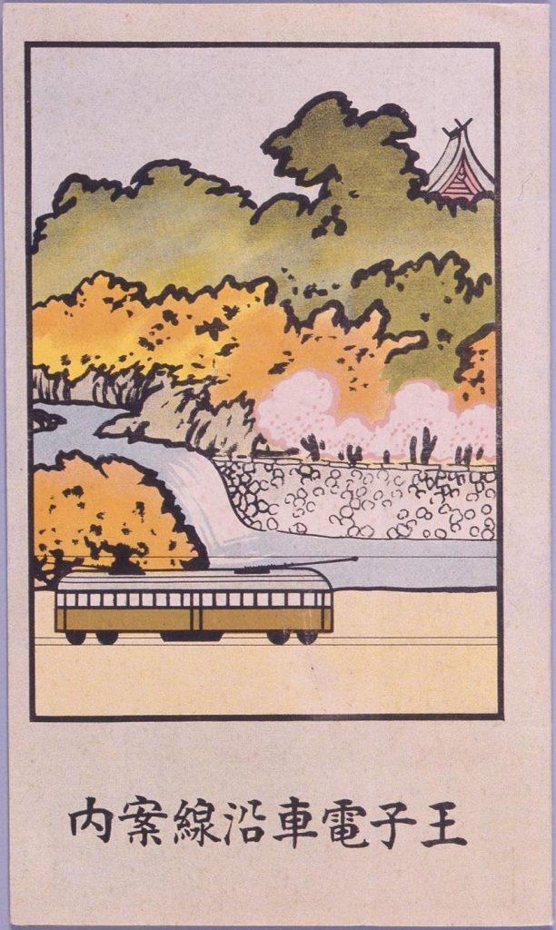 作品画像:王子電車沿線案内