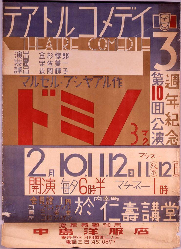 作品画像:テアトルコメディ第10回公演 3週年記念「ドミノ」