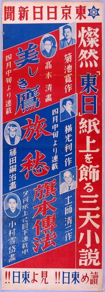 作品画像:燦然「東日」紙上を飾る三大小説 美しき鷹・旅愁・旗本傳法
