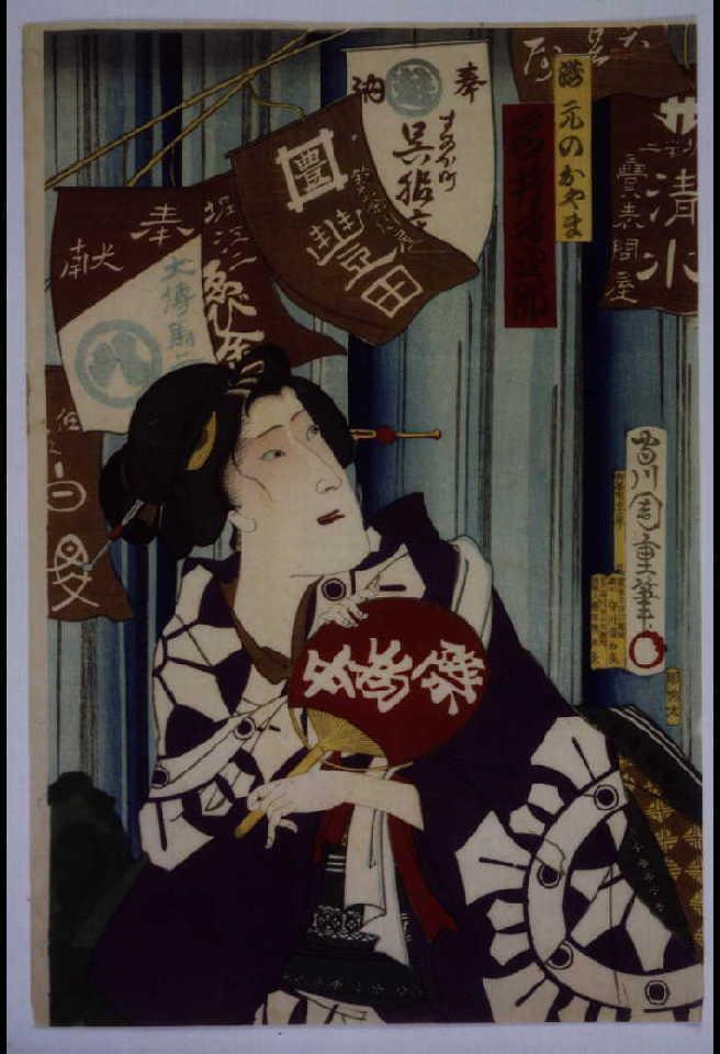 作品画像:大山詣役者揃 瀧元のおやま 岩井半四郎