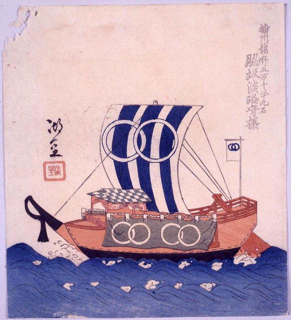 作品画像:諸大名船絵図 播州龍野 脇坂淡路守