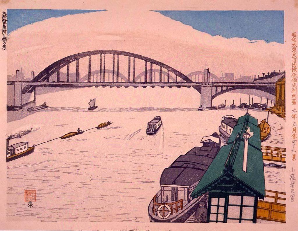 作品画像:昭和大東京百図絵版画完制判 第四十七景 汽船発着所の橋の景