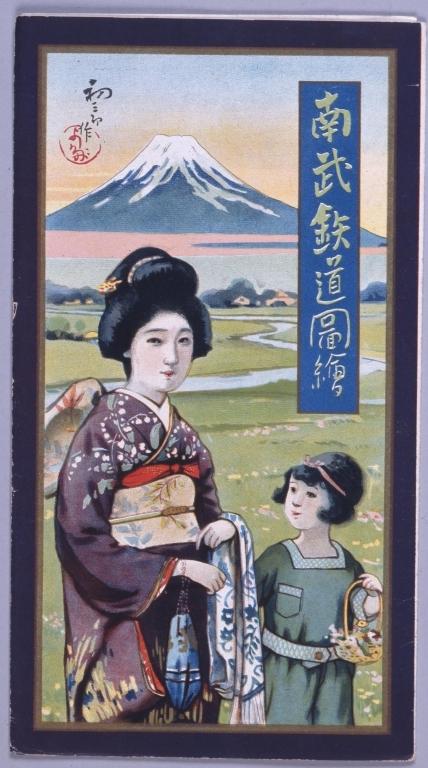 作品画像:南武鉄道図絵