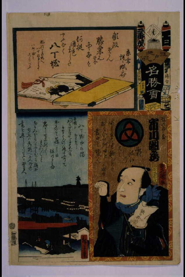作品画像:江戸の花名勝会 百 二番組