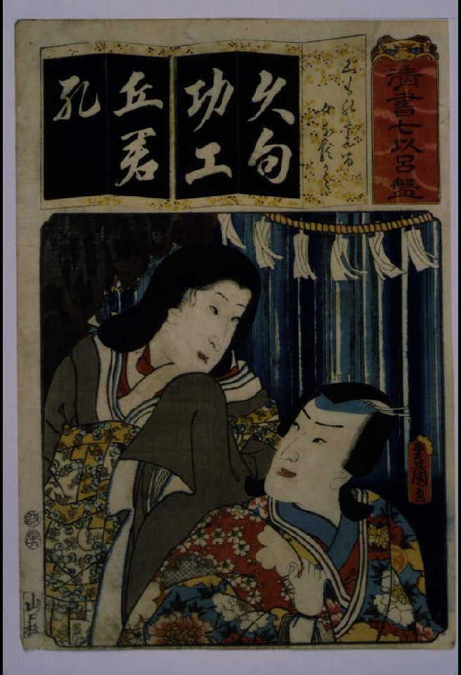 作品画像:清書七仮名 くものたえ間女なるかミ
