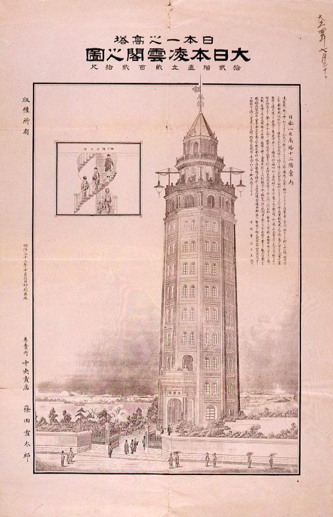 日本一之高塔 大日本凌雲閣之図 十二階