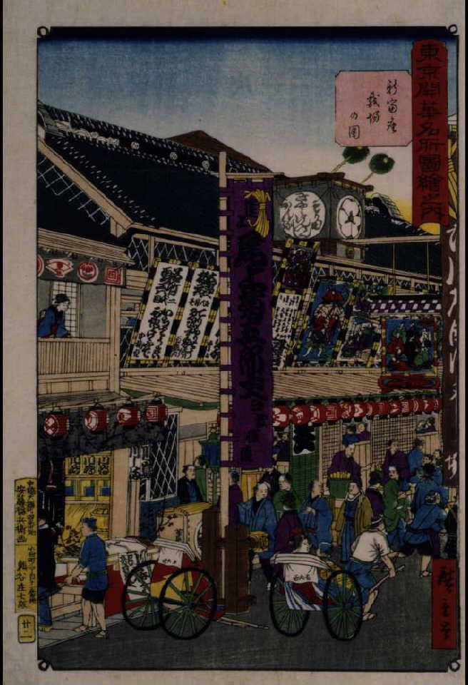 作品画像:東京開華名所図絵之内 新富座戯場の図
