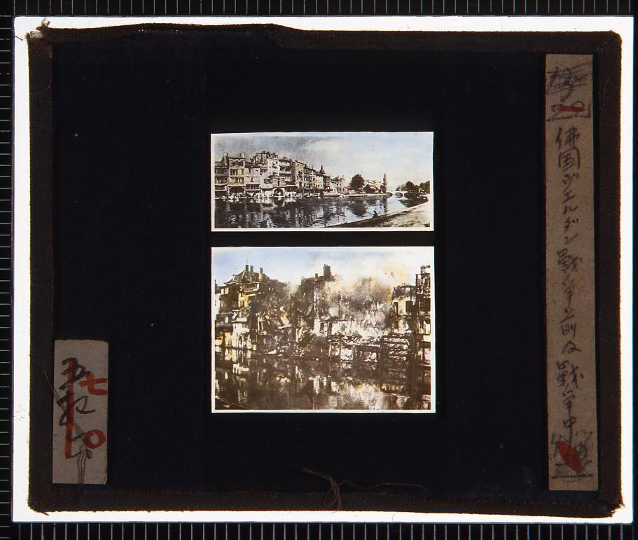 作品画像:仏国ヴェルダン戦争前と戦争中(幻燈原板)