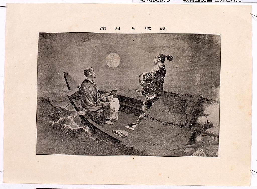 教育歴史画 西郷と月照