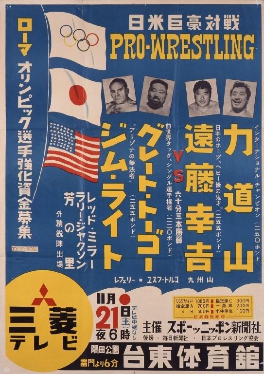 作品画像:ポスター「ジム・ライト、グレート・トーゴーVS遠藤幸吉、力道山」