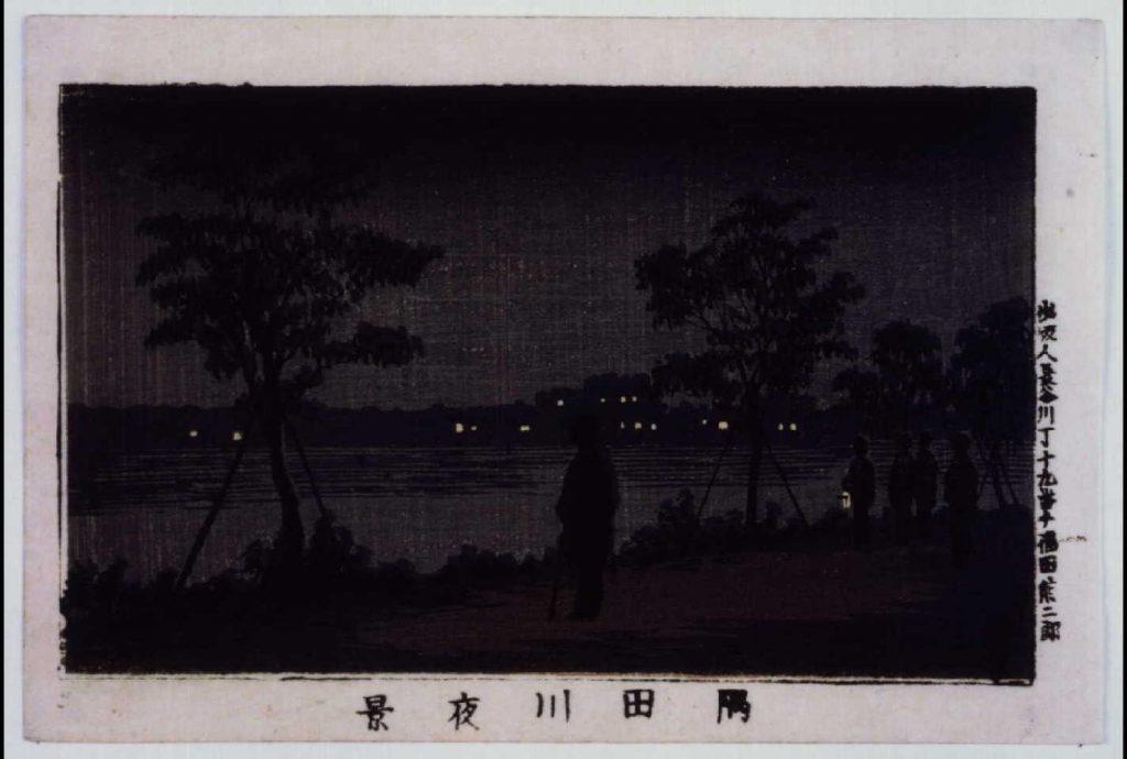 作品画像:東京真画名所図解 隅田川夜景
