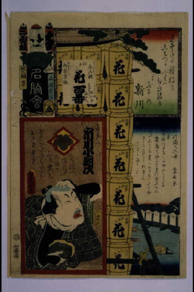 作品画像:江戸の花名勝会 千 二番組