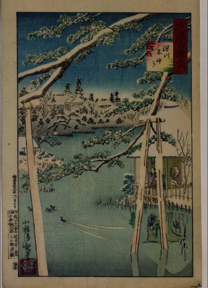 作品画像:武蔵百景之内 深川 ふゆき弁天