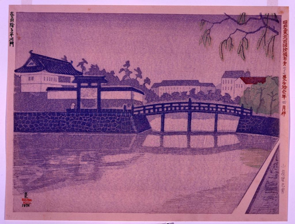 作品画像:昭和大東京百図絵頒布 第七十七景 春雨降る平川門