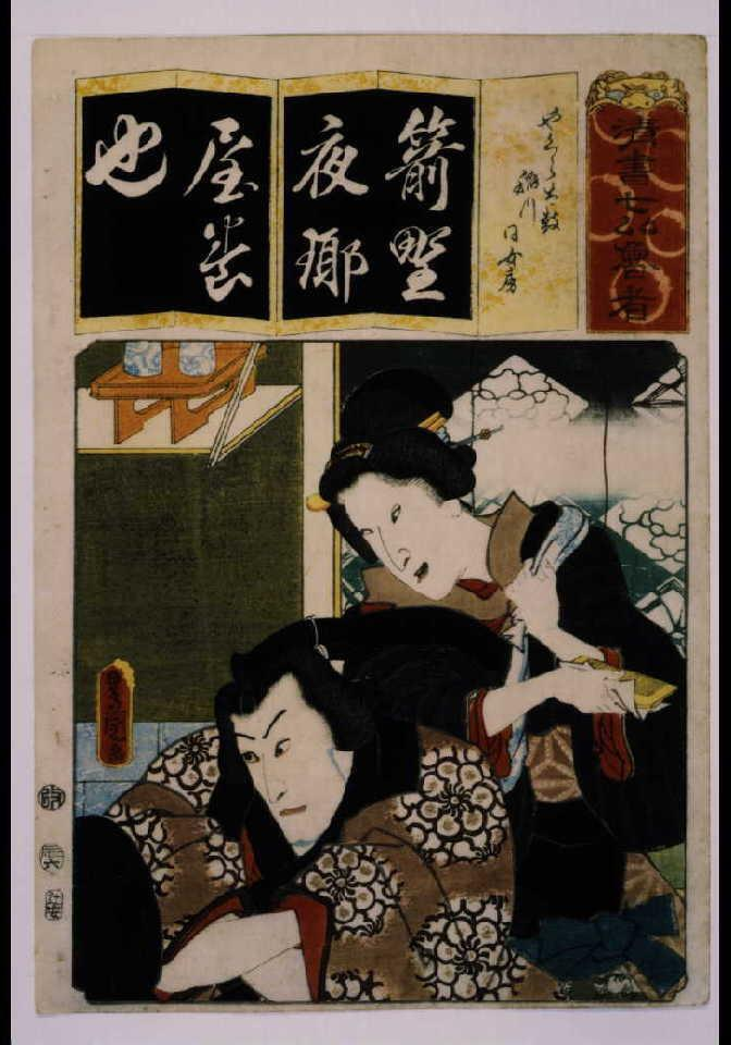 作品画像:清書七仮名 やくら太鼓稲川同女房
