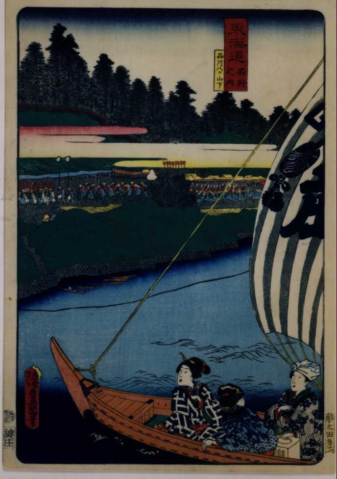 作品画像:東海道名所之内 品川八ツ山下