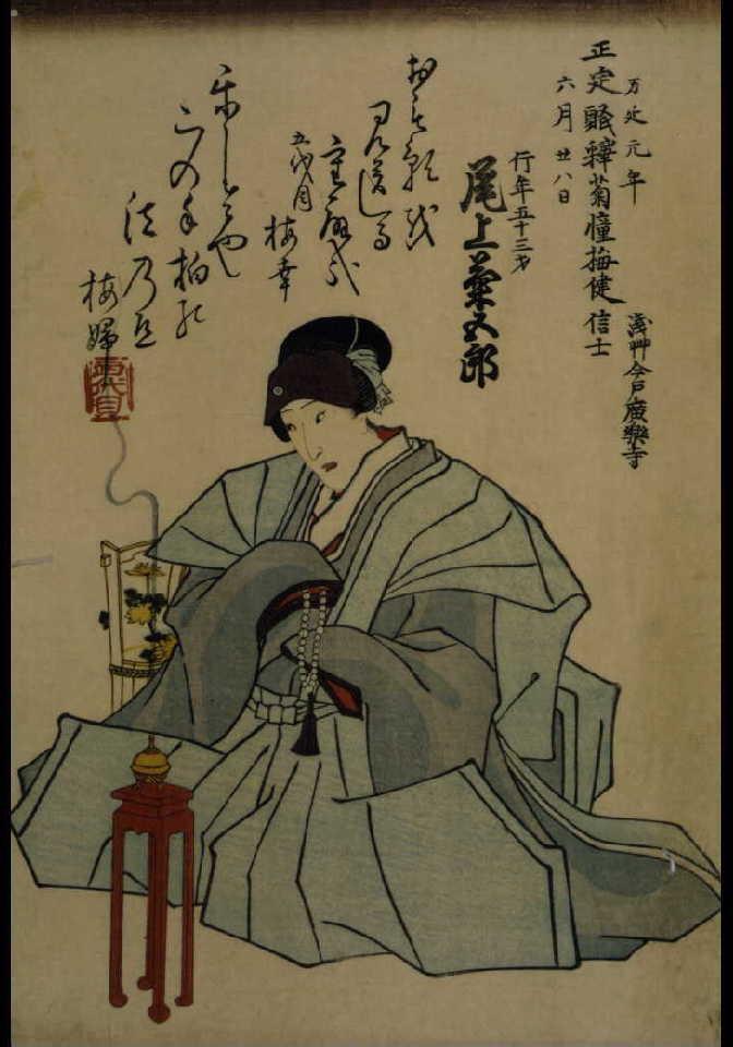 作品画像:四代目尾上菊五郎 死絵 「おも影を」