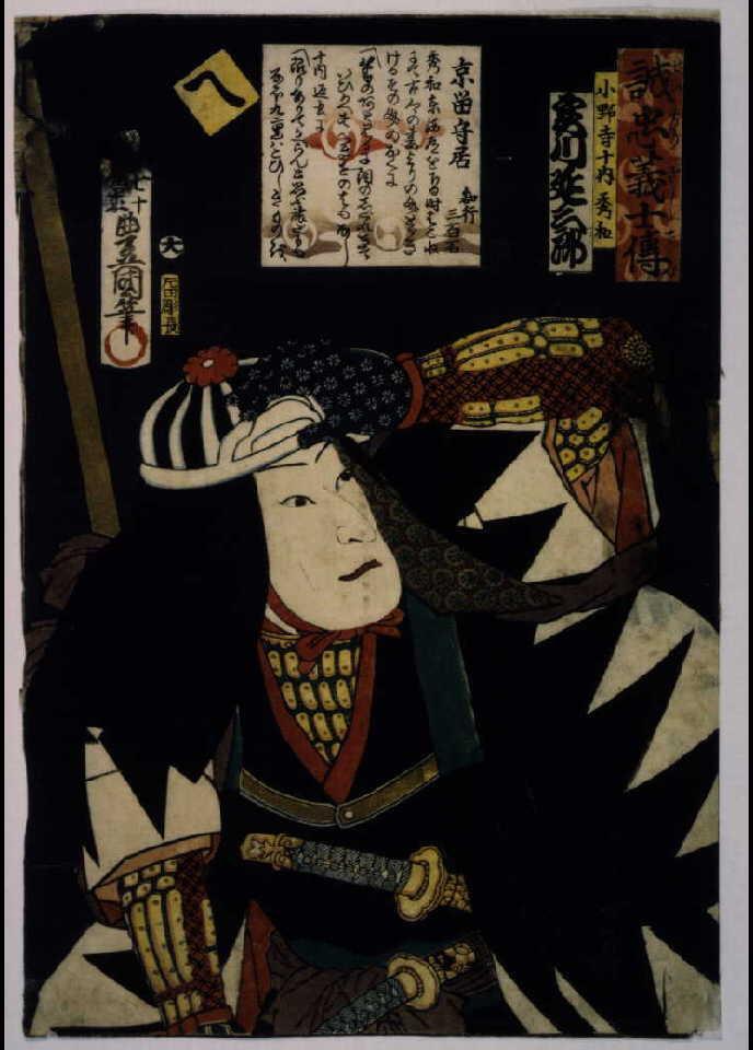 作品画像:いろは誠忠義士伝 へ 小野寺重内秀和