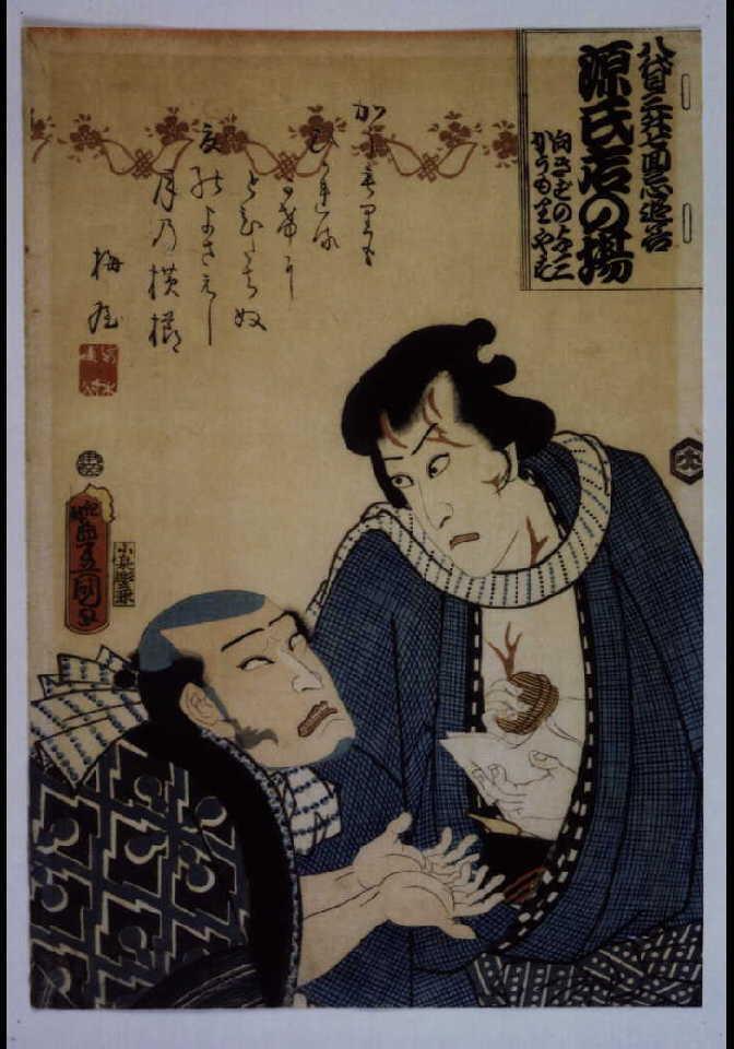 作品画像:八代目三舛七回忌追善 源氏店の場 向こうきずの与三 こうもりや七