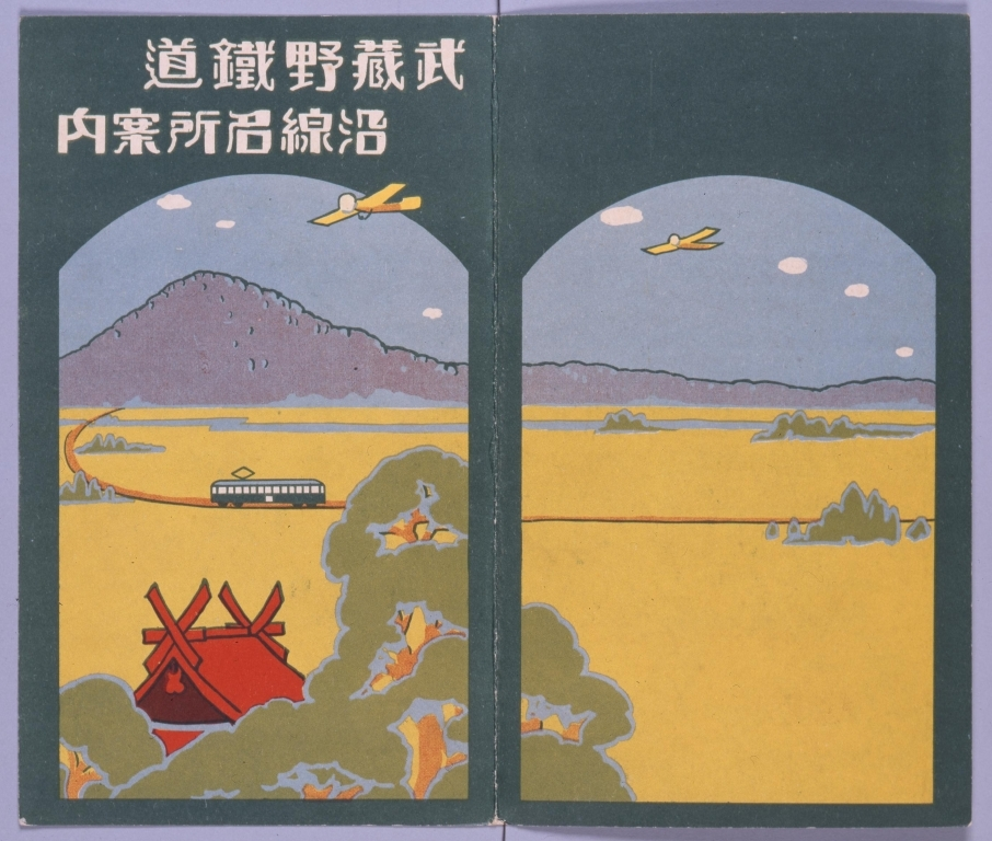 作品画像:武蔵野鉄道沿線名所案内