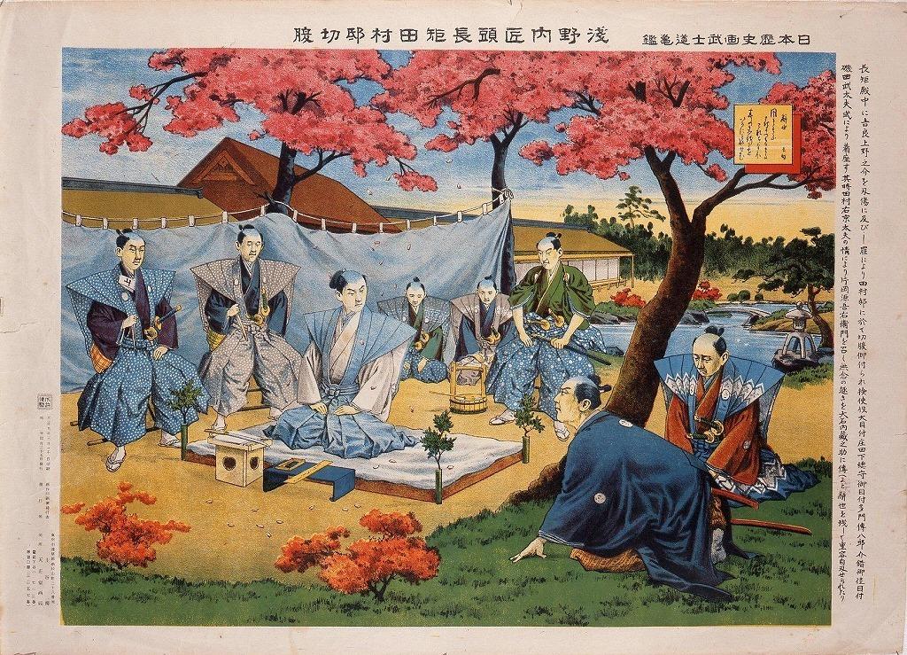 作品画像:日本歴史画武士道亀鑑 浅野内匠頭長矩 田村邸切腹