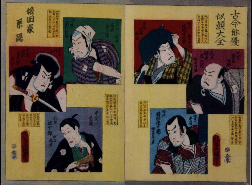 作品画像:古今俳優似顔大全 坂田家系譜