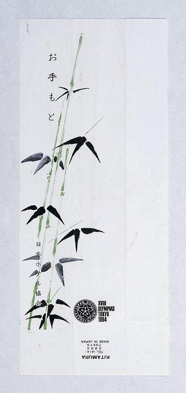 作品画像:東京オリンピック選手村使用 箸袋