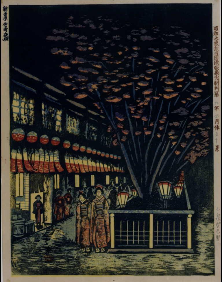 作品画像:昭和大東京百図絵版画完制判 第五十景 新吉原仲の町夜桜
