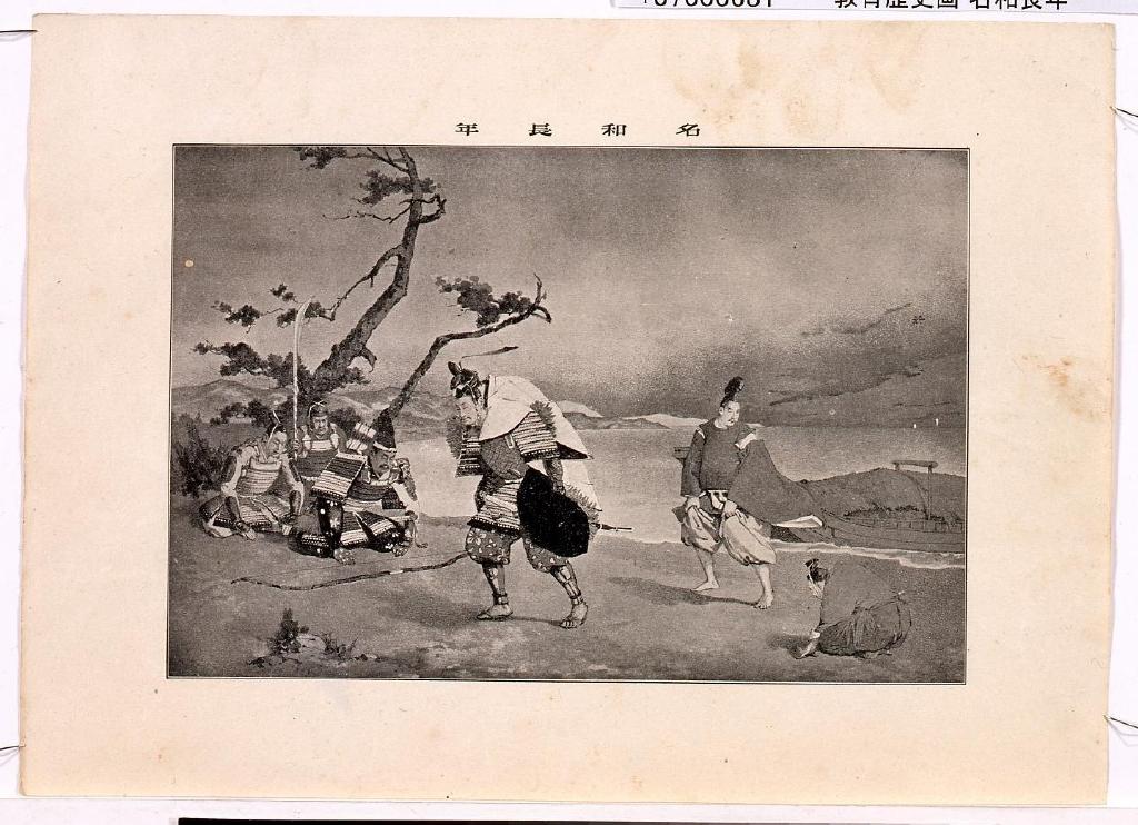作品画像:教育歴史画 名和長年