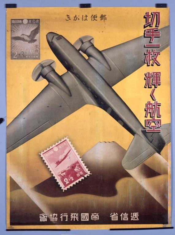 作品画像:ポスター「切手一枚輝く航空」