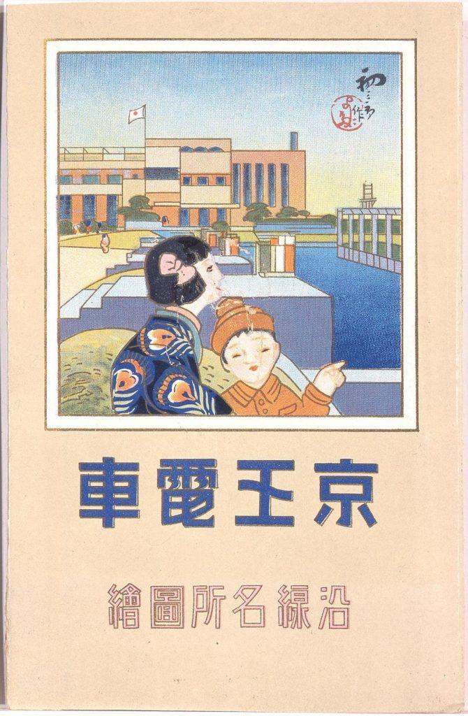 作品画像:京王電車沿線名所図絵