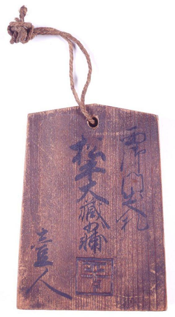 作品画像:多古藩邸西御門出入札
