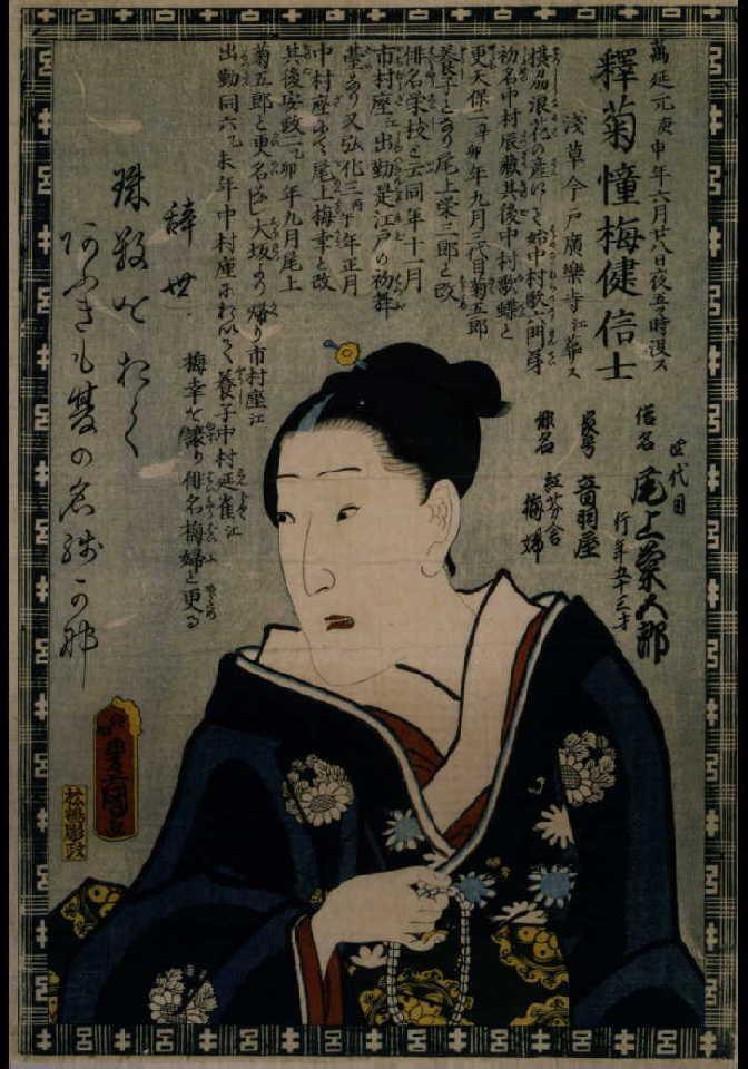 作品画像:四代目尾上菊五郎 死絵 「珠数を」
